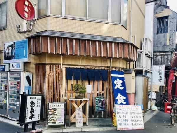 お多幸浦和店