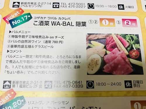 こ酒菜WA-BAL隠葉の3つのサービスメニュー
