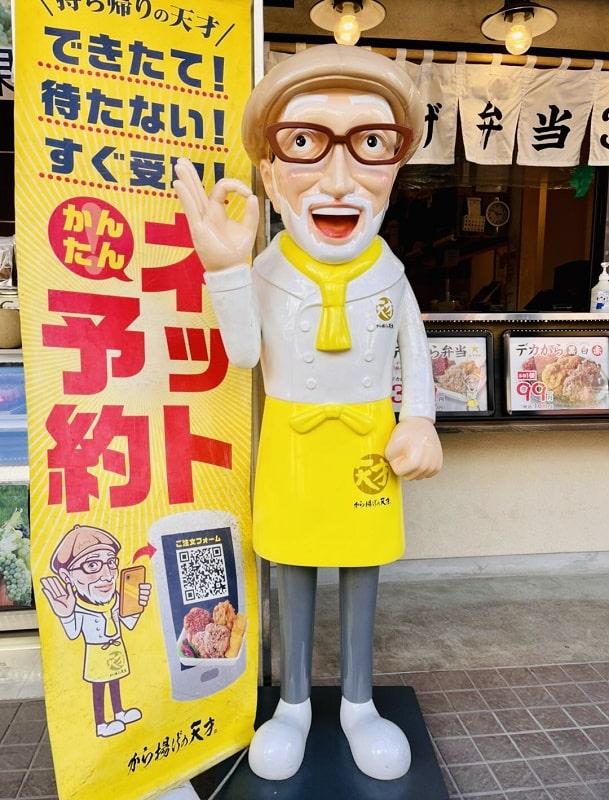 テリー伊藤の人形