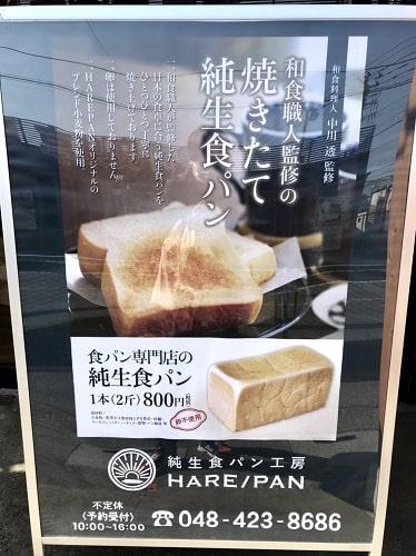 純生食パンの看板