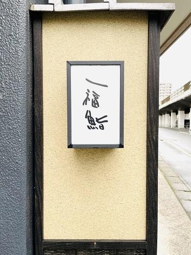 一福鮨の入口